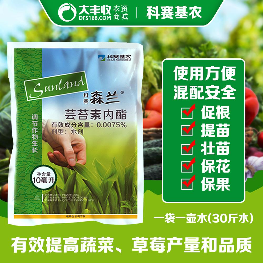 科赛基农森兰0.0075%芸苔素内酯水剂10ml 10ml*1袋