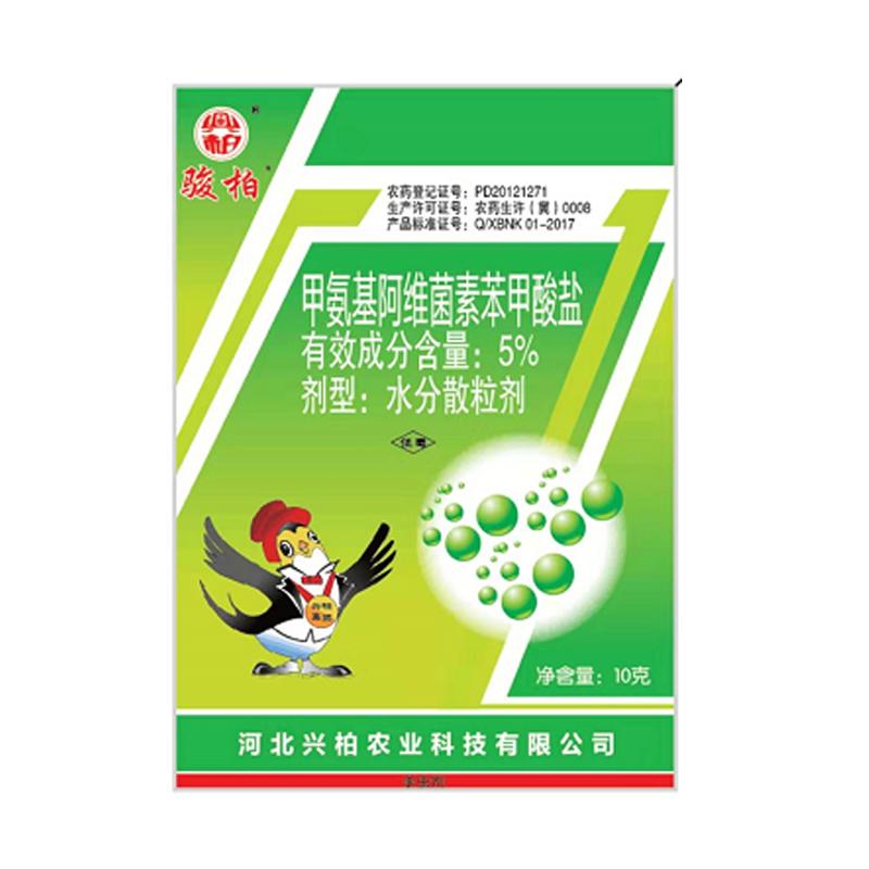 石家庄兴柏骏柏5%甲维盐水分散粒剂10g 10g*1袋