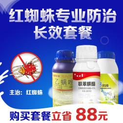红蜘蛛专业防治长效套餐 1套