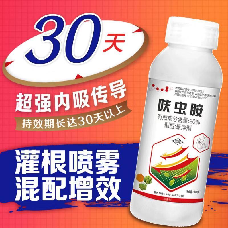【丰创严选】20%呋虫胺 悬浮剂 500g 500g*1瓶