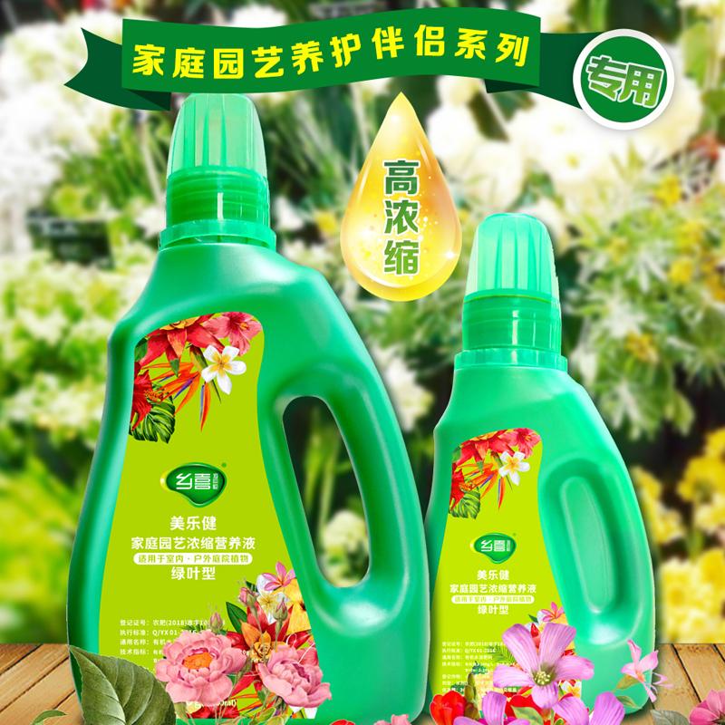 美乐健家庭园艺浓缩营养液绿叶型 250g*1瓶