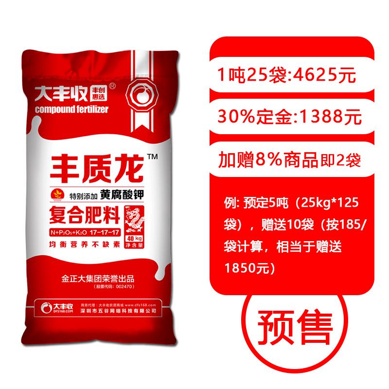 【定金专用】丰质龙17-17-17复合肥40kg*25袋 1吨*1Pcs