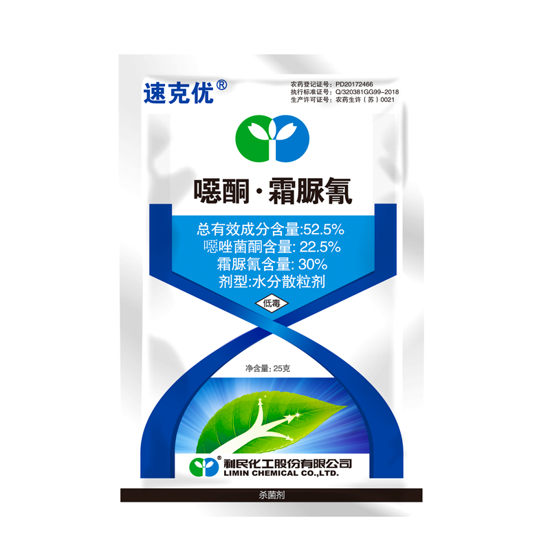 利民速克优52.5%噁酮·霜脲氰水分散粒剂25g 25g*1袋