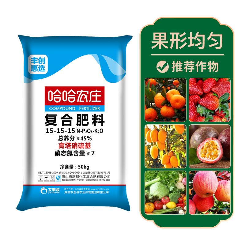 哈哈农庄15-15-15高塔硝硫基复合肥50kg/袋 50kg*1袋