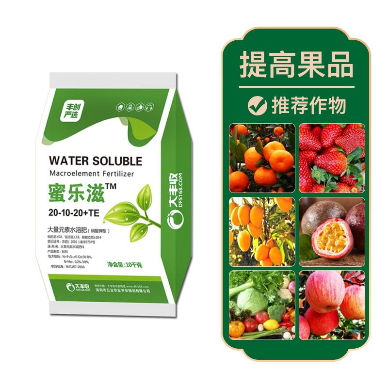 【丰创严选】蜜乐滋大量元素水溶肥20-10-20+TE 10kg*1袋