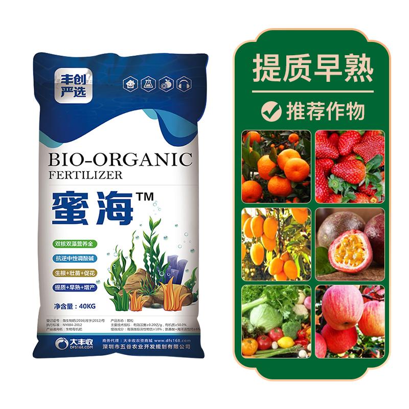 【丰创严选】蜜海海藻源生物有机肥40kg/袋 40kg*25袋