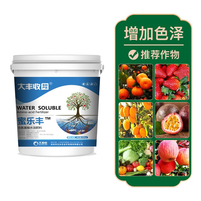 【丰创严选】蜜乐丰含氨基酸的有机水溶肥 水剂 20kg 20kg*1桶