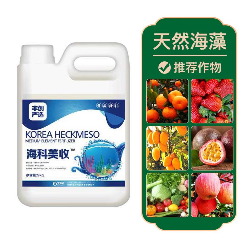 【丰创严选】海科美收韩国海藻有机水溶肥 水剂 5kg/桶 5kg*1桶