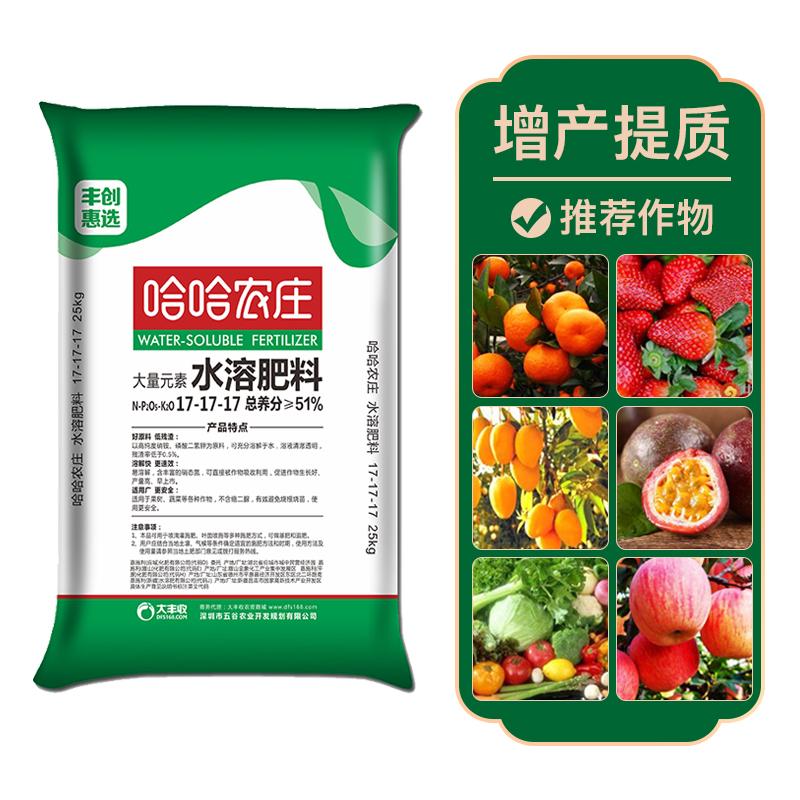 哈哈农庄17-17-17硝基水溶肥(颗粒剂)25kg/袋 25kg*20袋