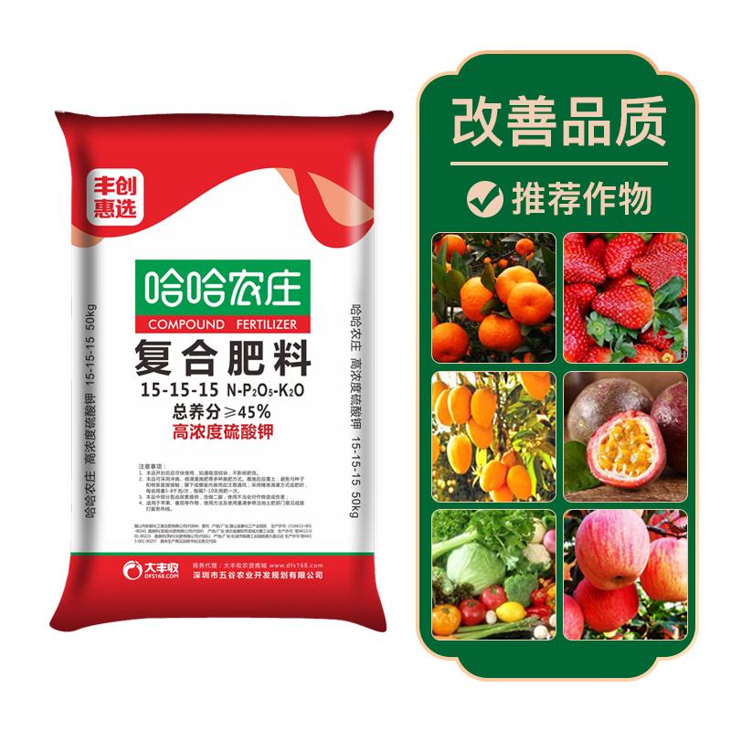 哈哈农庄15-15-15复合肥高浓度硫酸钾型50kg 50kg*20袋