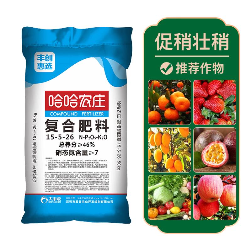 哈哈农庄15-5-26高塔硝硫基复合肥50kg 50kg*20袋