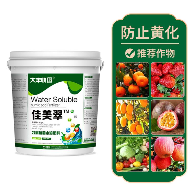 【丰创惠选】佳美翠含腐殖酸有机水溶肥 水剂 20kg 20kg*1桶