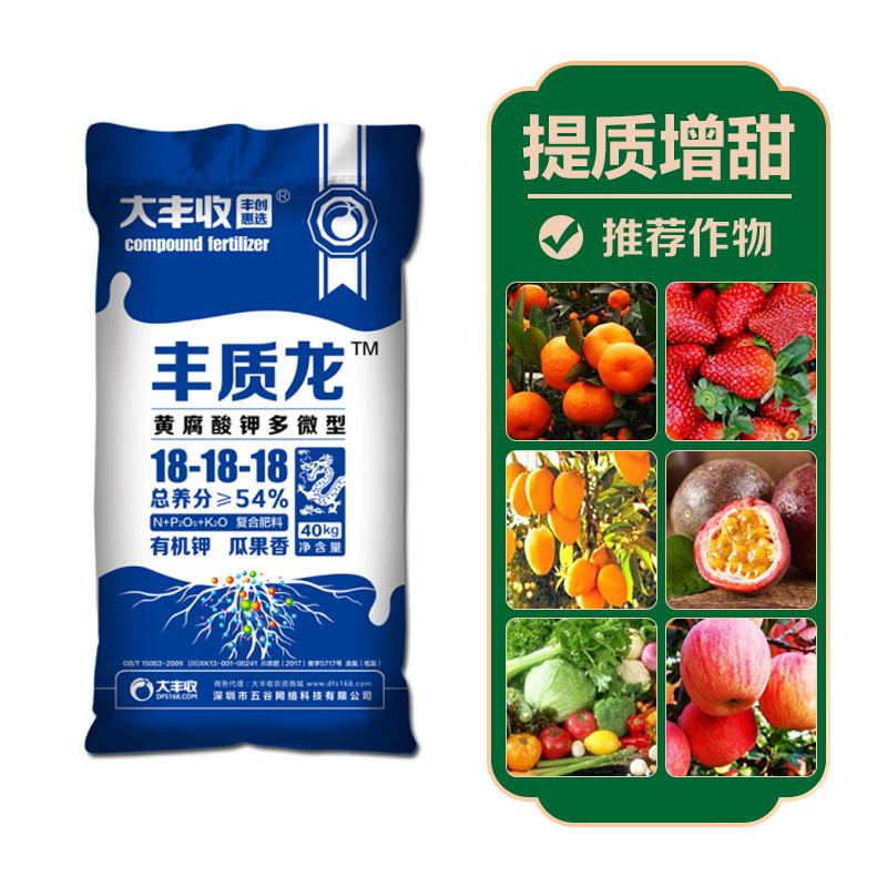 丰质龙18-18-18多微黄腐酸型复合肥40kg 40kg*1袋