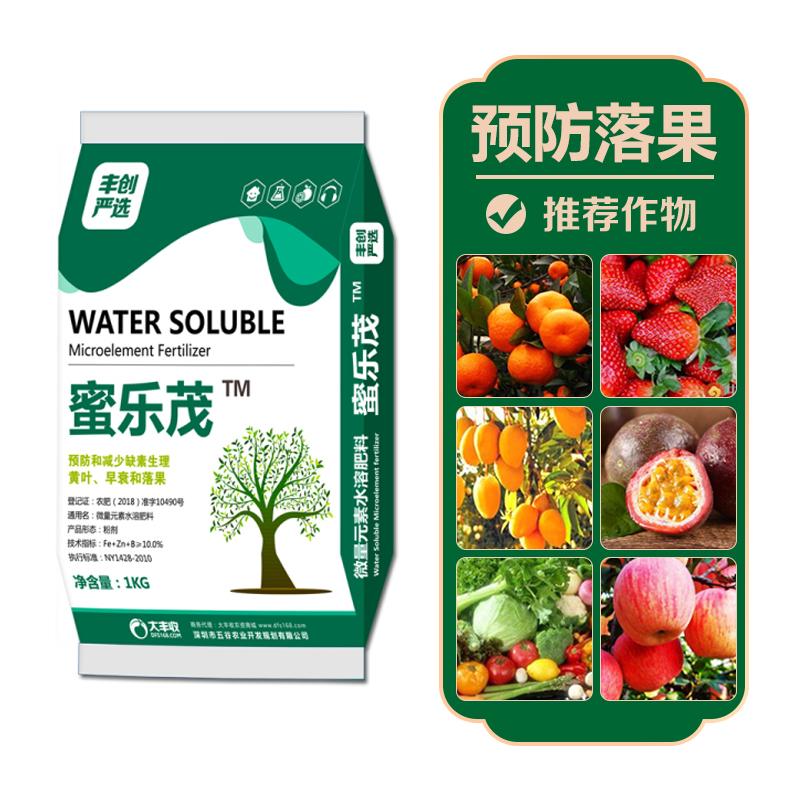 【丰创严选】蜜乐茂(新款)微量元素水溶肥1kg 1kg*1袋
