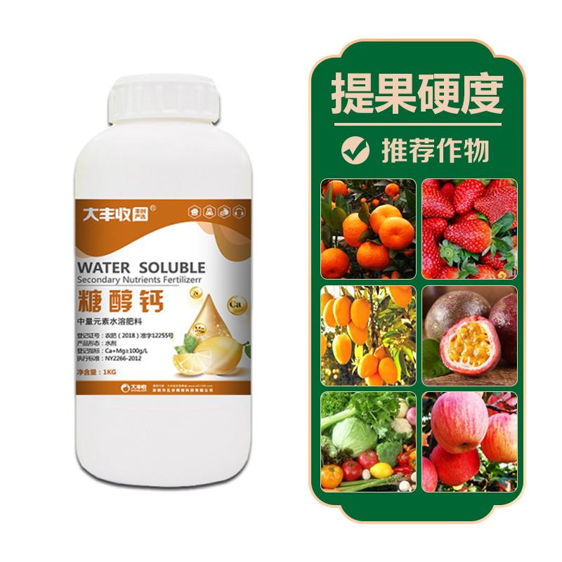 【丰创严选】糖醇钙水溶肥 水剂 1kg 1kg*1瓶
