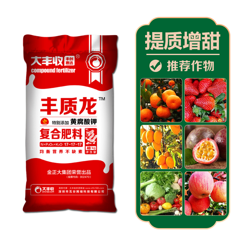 丰质龙17-17-17黄腐多微硫酸钾型复合肥40kg 40kg*25袋