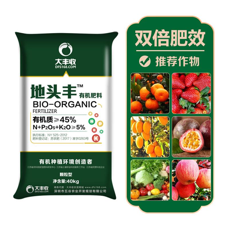 【大丰收定制】地头丰精制有机肥(颗粒型)40kg 40kg*25袋