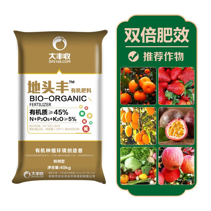 【大丰收定制】地头丰精制有机肥(粉剂型)40kg 40kg*25袋