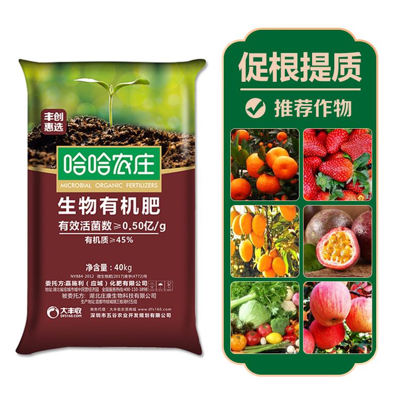 【买一赠一】哈哈农庄生物有机肥 40kg/袋 40kg*25袋