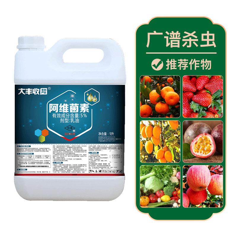【大丰收定制】5%阿维菌素乳油 5L 5L*1桶