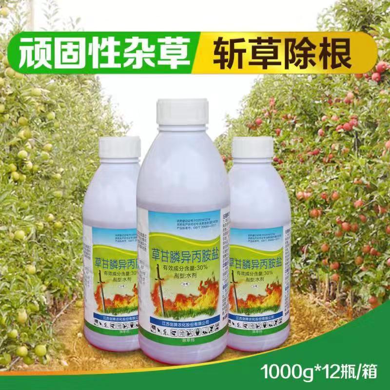 剑牌速迹41%草甘膦异丙胺盐(30%草甘膦)水剂1000g 1000g*1瓶