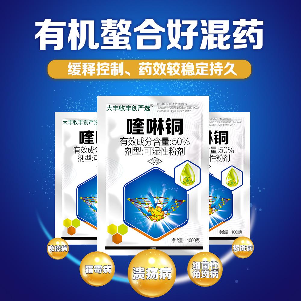 【丰创严选】50%喹啉铜可湿性粉剂1000g 1000g*1袋
