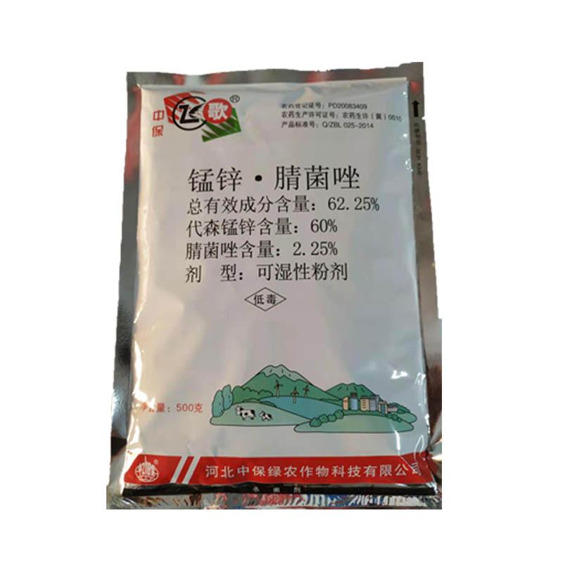 中保代森锰锌腈菌唑可湿性粉剂500克 500g*1袋