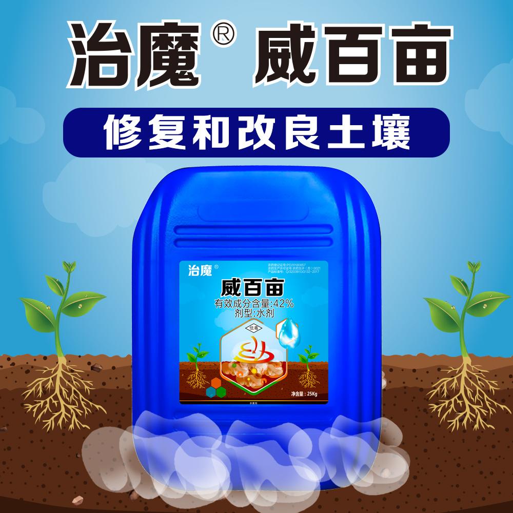 【丰创严选】治魔42%威百亩水剂 25kg/桶 25kg*1桶