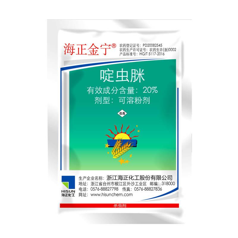 海正金宁20%啶虫眯可溶粉剂200g 200g*1袋