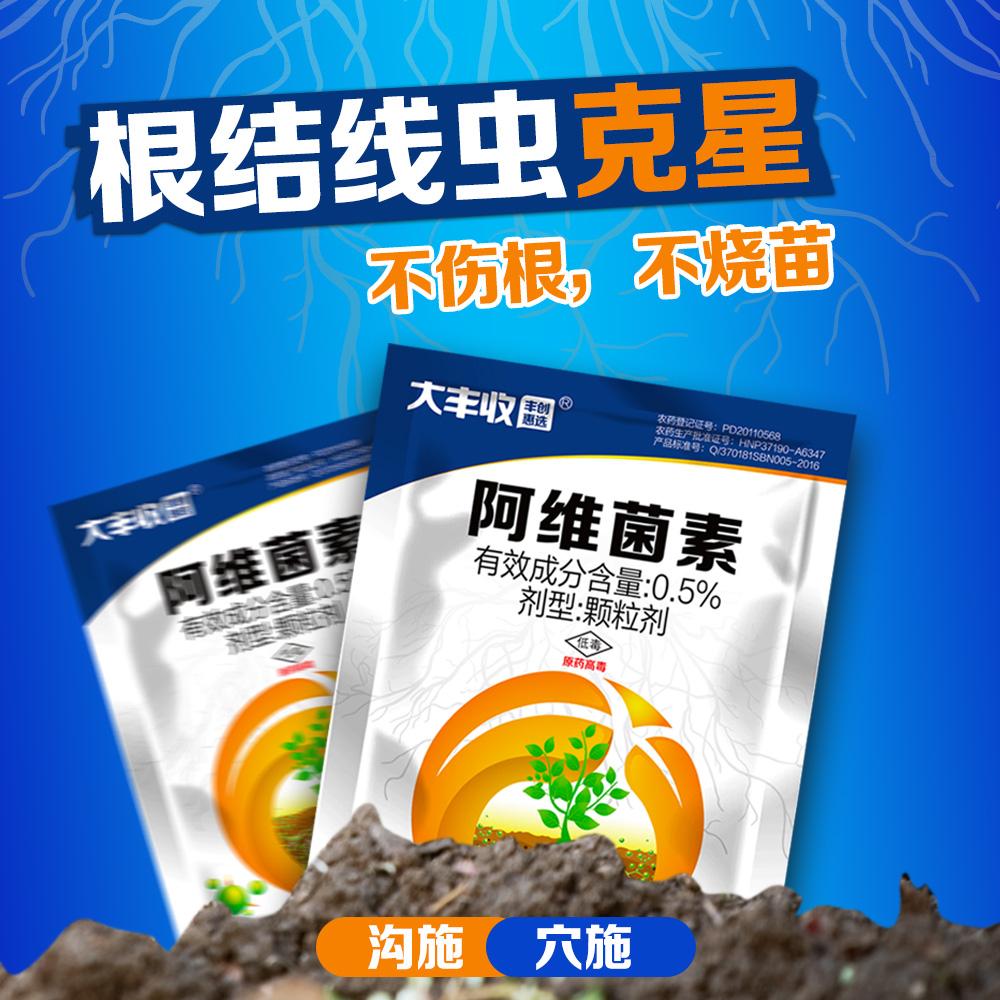【丰创惠选】0.5%阿维菌素颗粒剂1000g 1000g*1袋