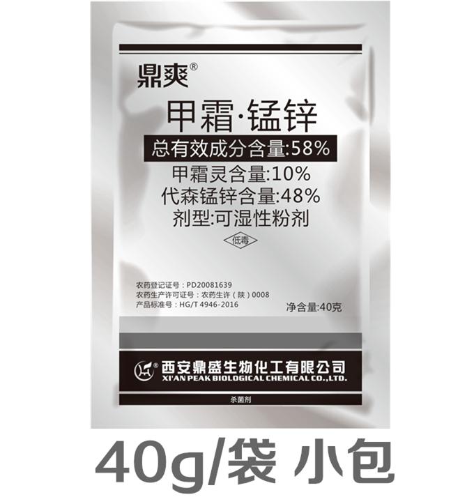西安鼎盛鼎爽58%甲霜·锰锌可湿性粉剂40g 40g*25袋