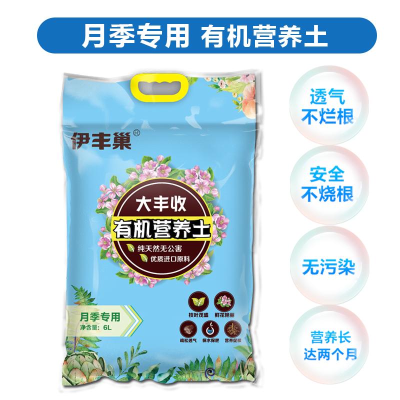 伊丰巢月季专用有机营养土 6L*1袋