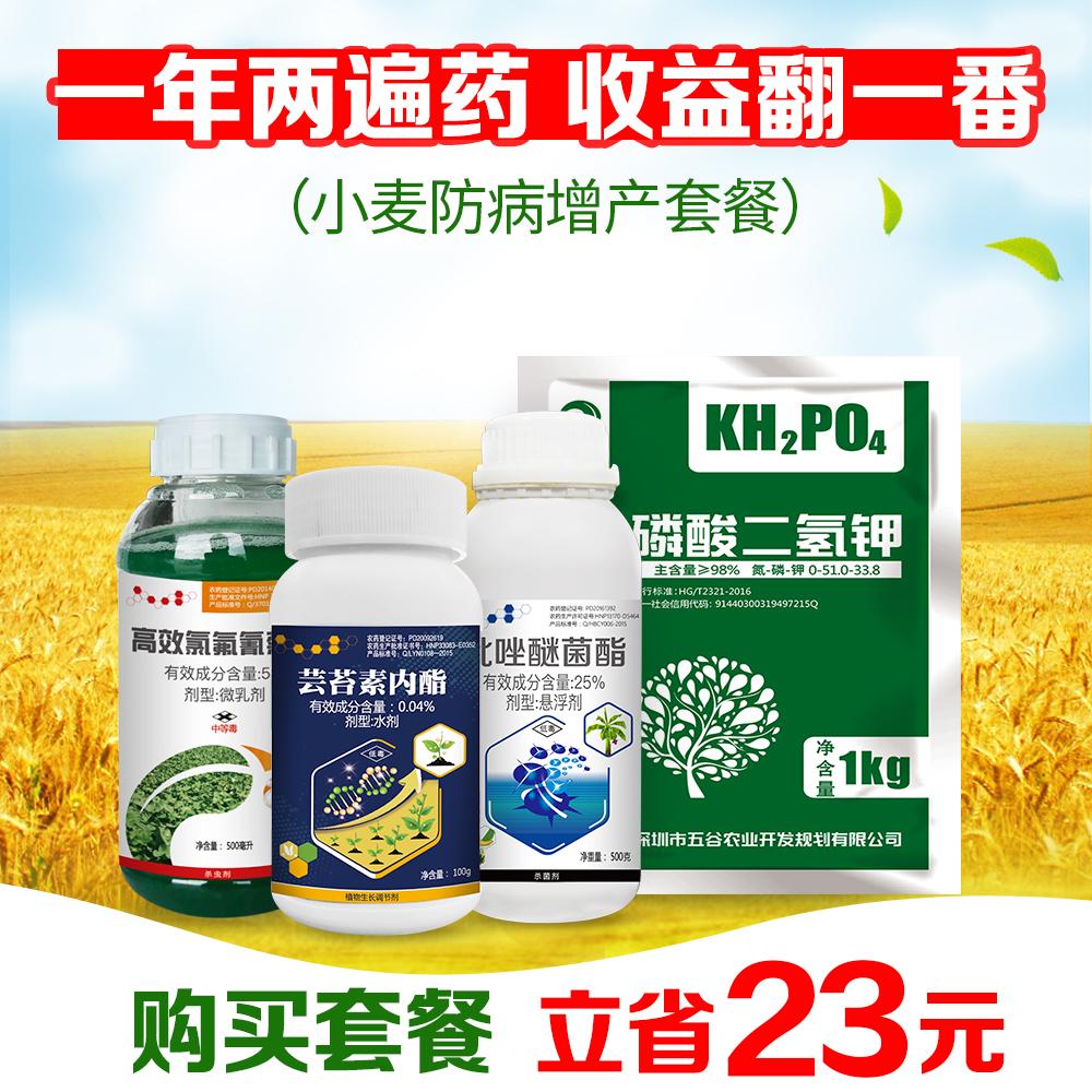 大丰收小麦防病增产套餐(10-25亩) 1套