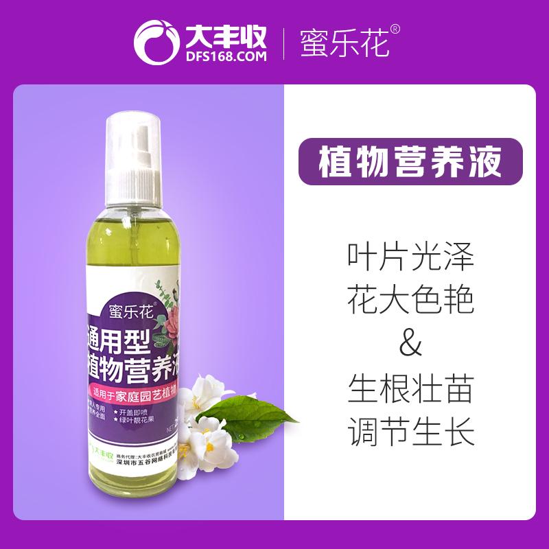蜜乐花免稀释通用型植物营养液 水剂 250ml 250ml*1瓶