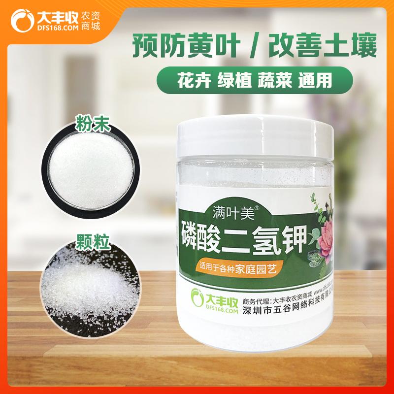 满叶美磷酸二氢钾250g 250g*1瓶