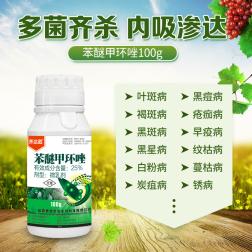 山西德威齐达胜25%苯醚甲环唑 微乳剂 100g 100g*1瓶