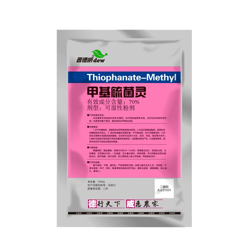 山西德威70%甲基硫菌灵可湿性粉剂1kg 1000g*1袋