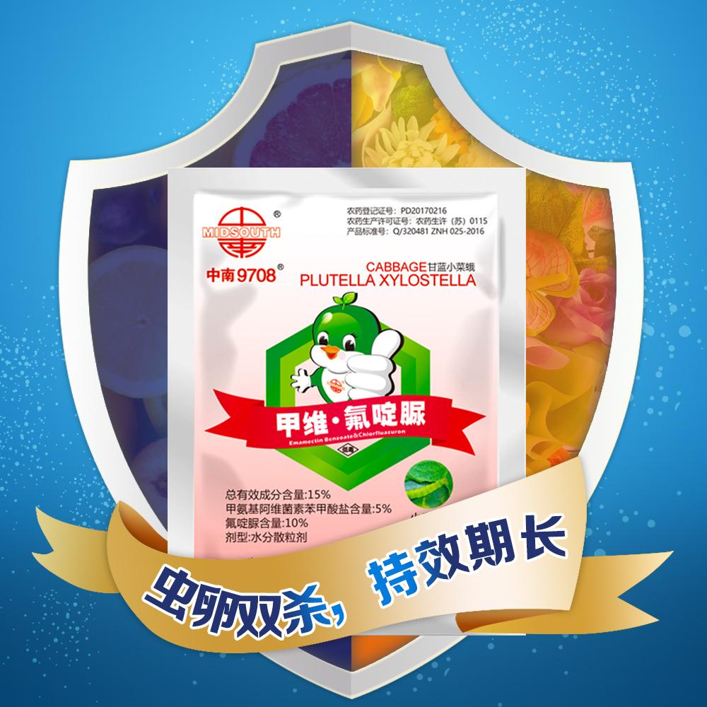 溧阳中南15%甲维氟啶脲水分散粒剂 10g 10g*1袋