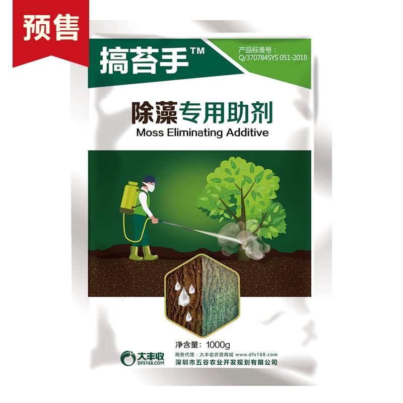 【预售】大丰收搞苔手 可溶性粉剂 青苔专用 1000g 1000g*1袋