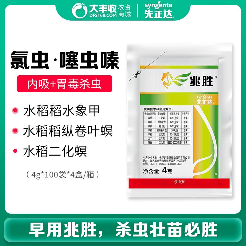 【先正达】兆胜40%氯虫·噻虫嗪水分散粒剂4g 4g*10袋