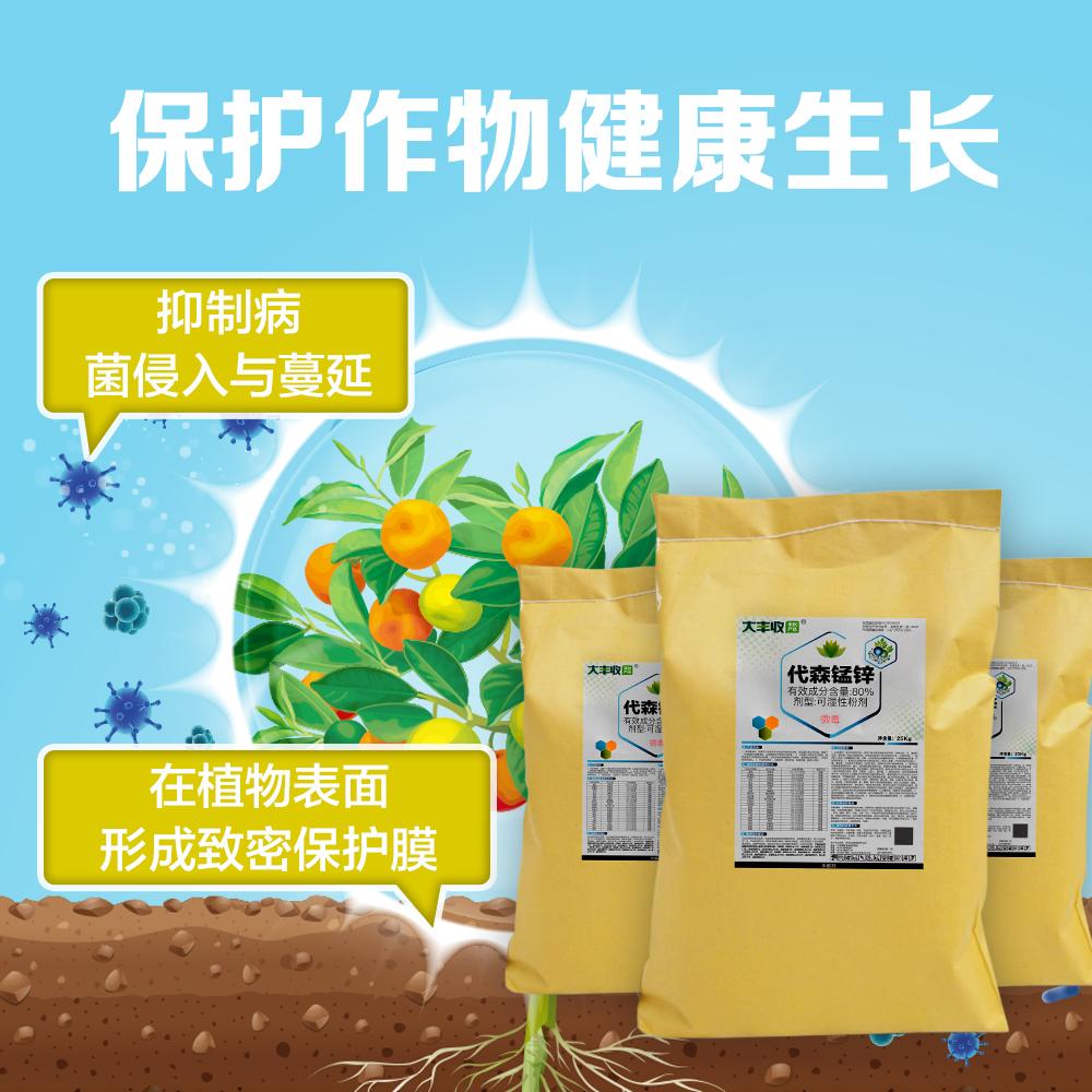 【丰创严选】80%代森锰锌可湿性粉剂25kg 25kg*1桶