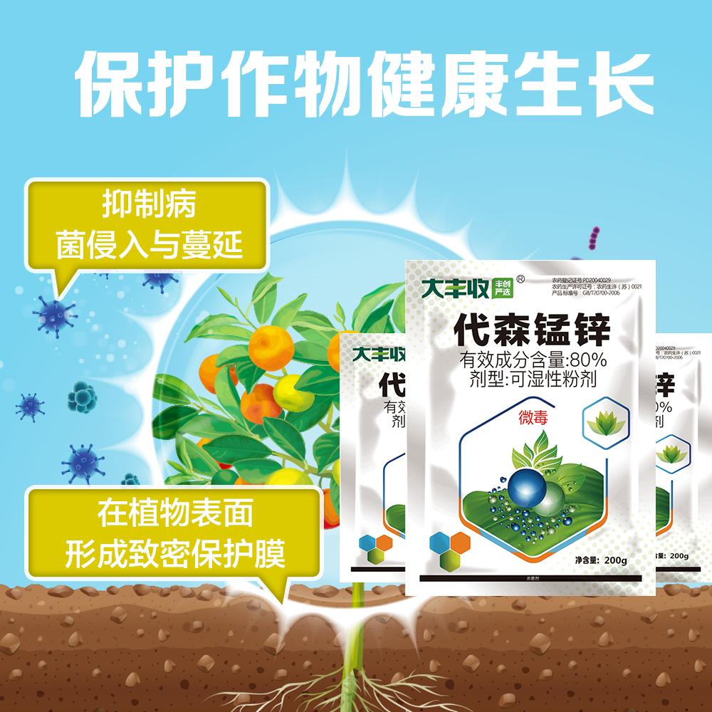 【丰创严选】80%代森锰锌可湿性粉剂200g 200g*1袋
