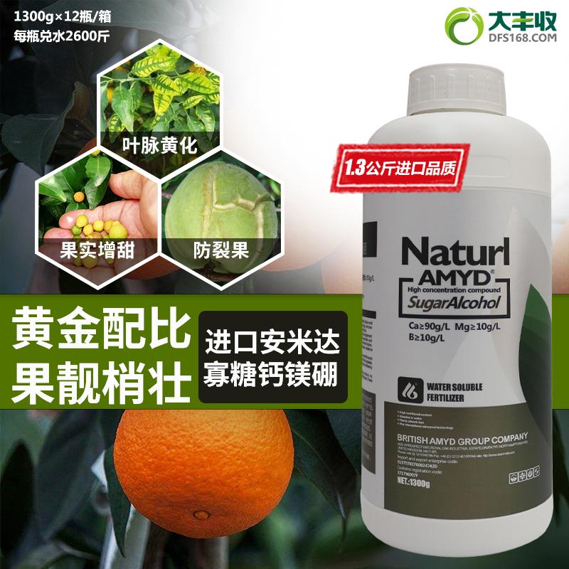 安米达寡糖钙镁硼微量元素水溶肥 1300g*1瓶