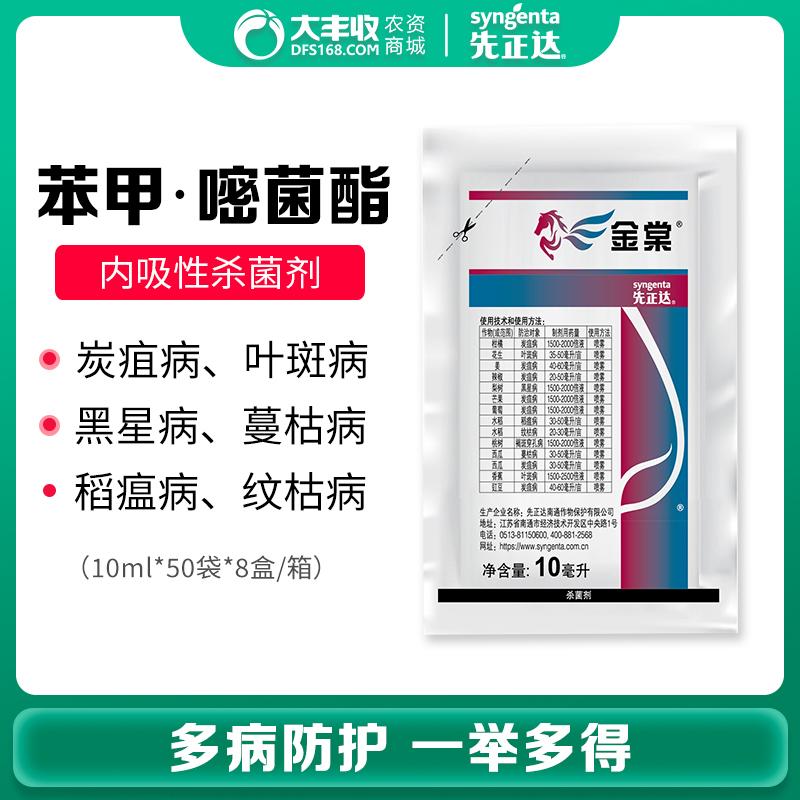 【先正达】金棠325克/升苯甲·嘧菌酯10ml 10ml*1袋