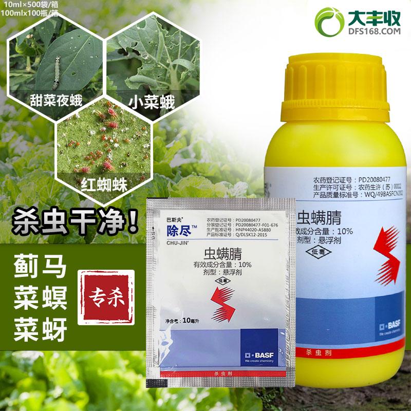 巴斯夫除尽10%虫螨腈 悬浮剂 100ml 100ml*1瓶