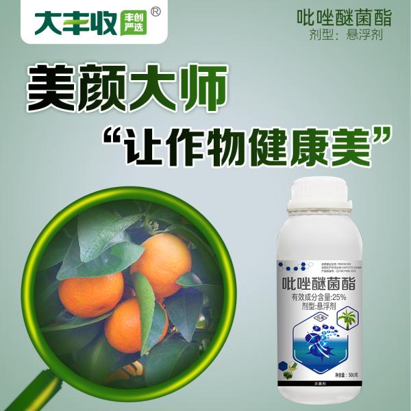 【丰创严选】25%吡唑醚菌酯悬浮剂 500g 500g*1瓶