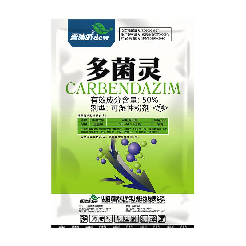 山西德威晋德威50%多菌灵 可湿性粉剂 200g 200g*1袋