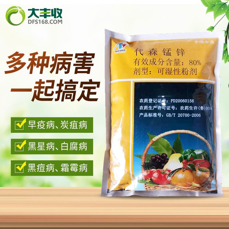 山东玉成80%代森锰锌可湿性粉剂1000g 1000g*1袋
