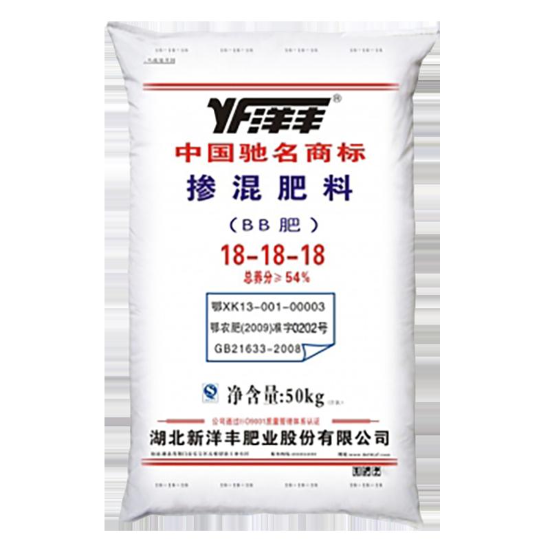 洋丰 混掺肥料(BB肥)18-18-18(50kg)