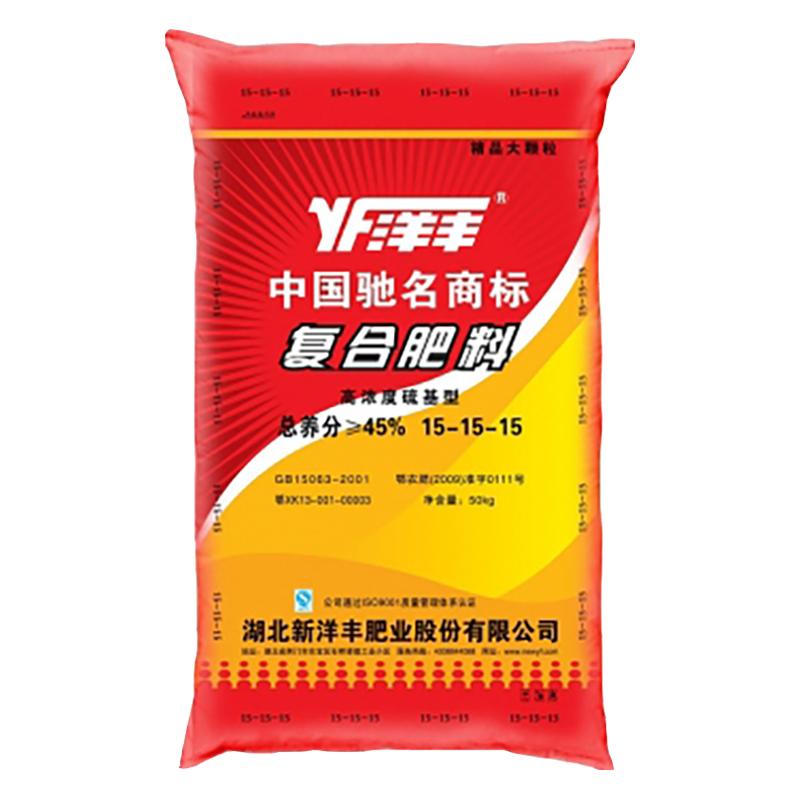 洋丰 复合肥料(高浓度硫基型)15-15-15(50kg)